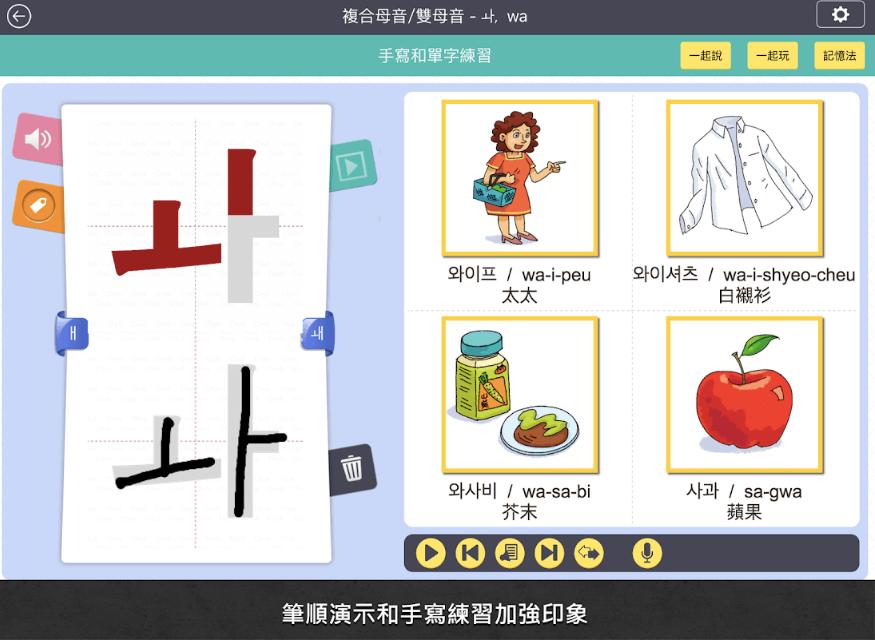 學韓文App