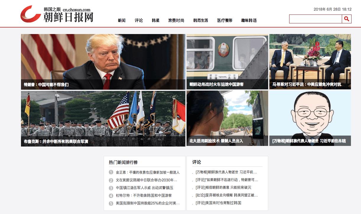 朝鮮日報網
