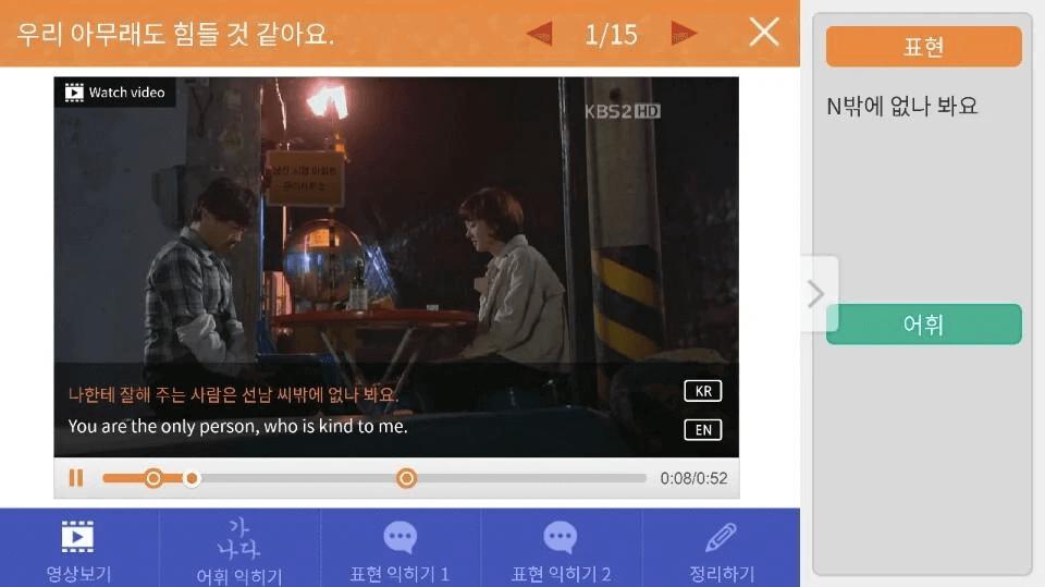 한국어 회화 여보세요(Speaking Korean)App